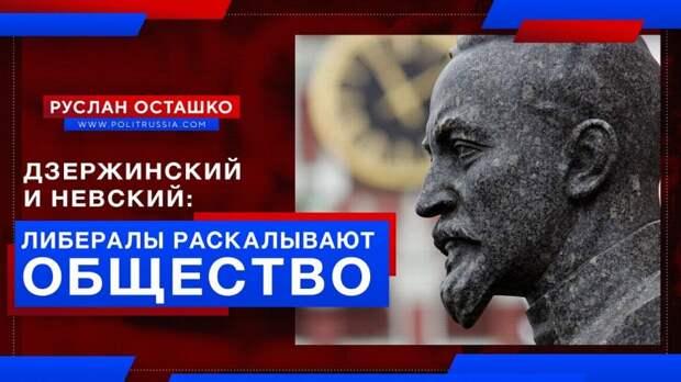 Либералы пытаются расколоть общество, противопоставляя Невского Дзержинскому