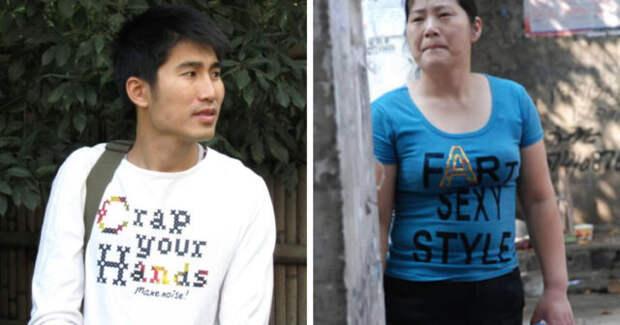 азиаты в футболках со странными надписями