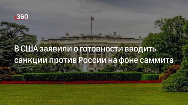 В США заявили о готовности вводить санкции против России на фоне саммита