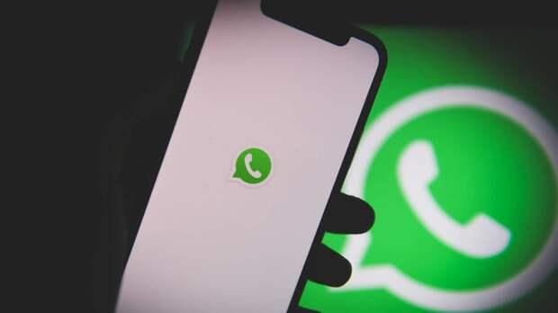 Мошенники внедрили новую схему обмана после обновления правил WhatsApp