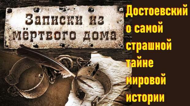 Тайна «Мертвого дома» Достоевского
