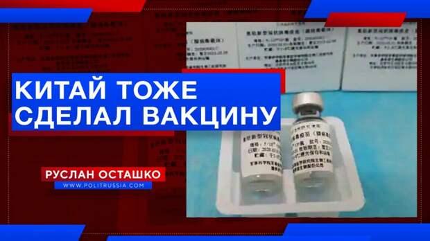 Китай тоже сделал вакцину от коронавируса, и будет сотрудничать с Россией