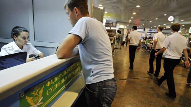 Более чем 7 миллионам россиян грозят проблемы при выезде за границу из-за долгов
