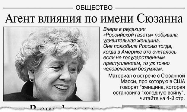 Экс-советница Рональда Рейгана попросила о российском гражданстве