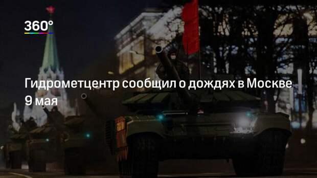 Гидрометцентр сообщил о дождях в Москве 9 мая