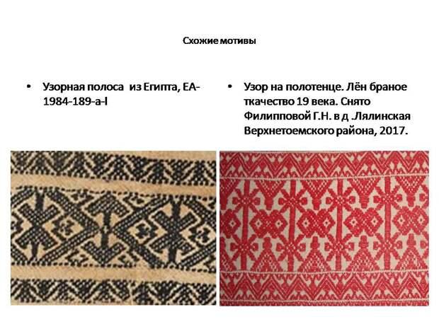 Славянские узоры в Египте