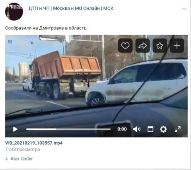 На Дмитровке КамАЗ столкнулся с легковушками