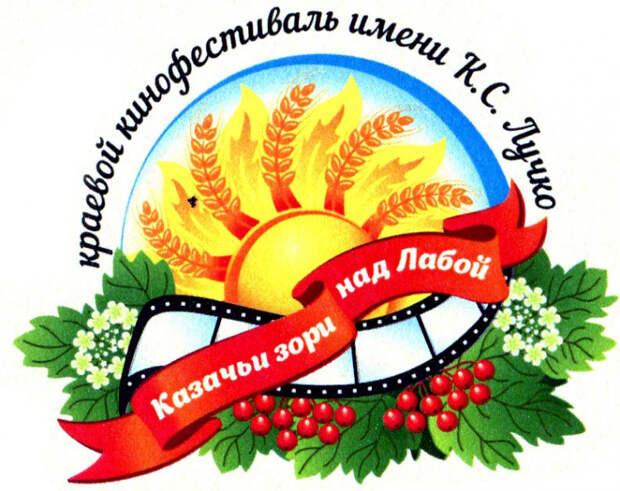 На Кубани стартовал XIV фестиваль «Казачьи зори над Лабой»