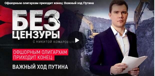 Запрещённая речь премьера Мишустина. О чём побоялись писать в либеральных СМИ