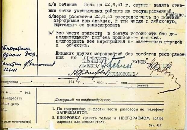 Шифровка с приказом № 1 в штаб Западного особого военного округа. 1 час 45 мин. 22 июня 1941 г. Подлинник.