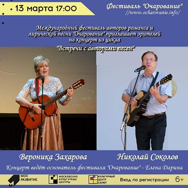 В культурном центре на улице Свободы пройдёт концерт лирической песни