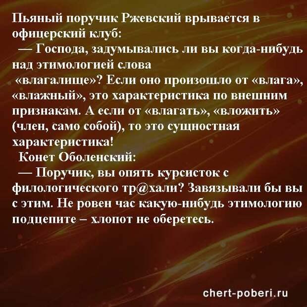 Самые смешные анекдоты ежедневная подборка chert-poberi-anekdoty-chert-poberi-anekdoty-41030424072020-15 картинка chert-poberi-anekdoty-41030424072020-15