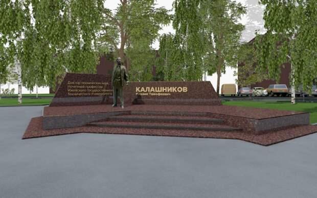 Памятник Михаилу Калашникову появится в новом сквере около ИжГТУ