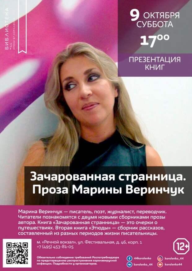 На Фестивальной пройдет встреча с писателем Марией Веринчук