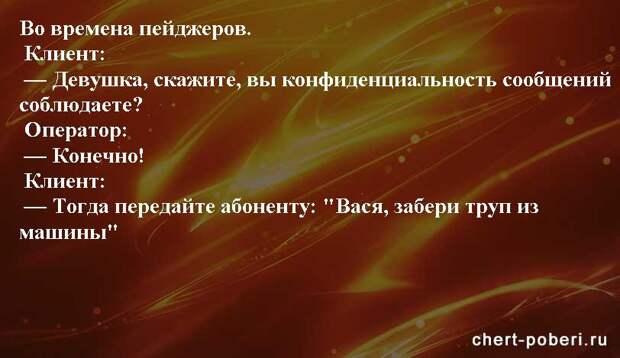 Самые смешные анекдоты ежедневная подборка chert-poberi-anekdoty-chert-poberi-anekdoty-09060412112020-14 картинка chert-poberi-anekdoty-09060412112020-14