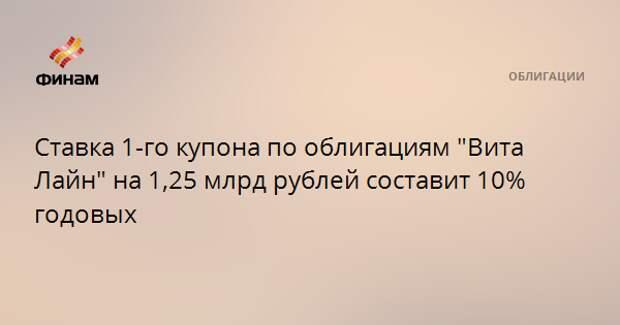 """Ставка 1-го купона по облигациям """"Вита Лайн"""" на 1,25 млрд рублей составит 10% годовых"""