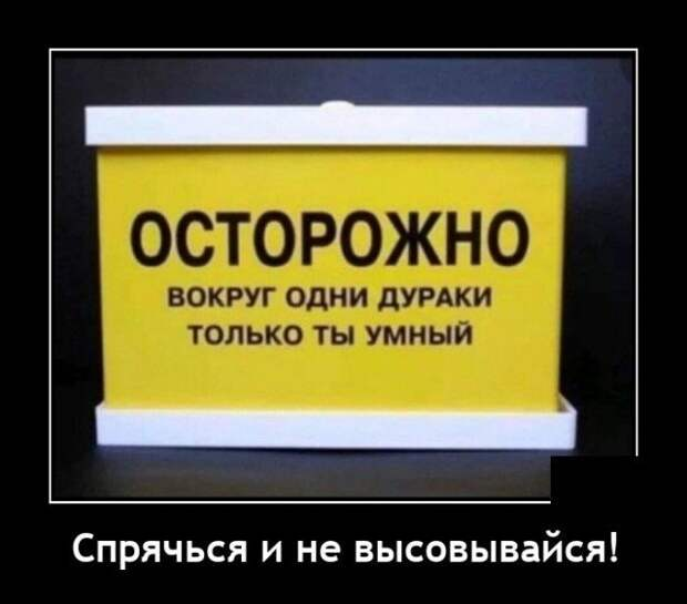 Демотиватор про осторожность
