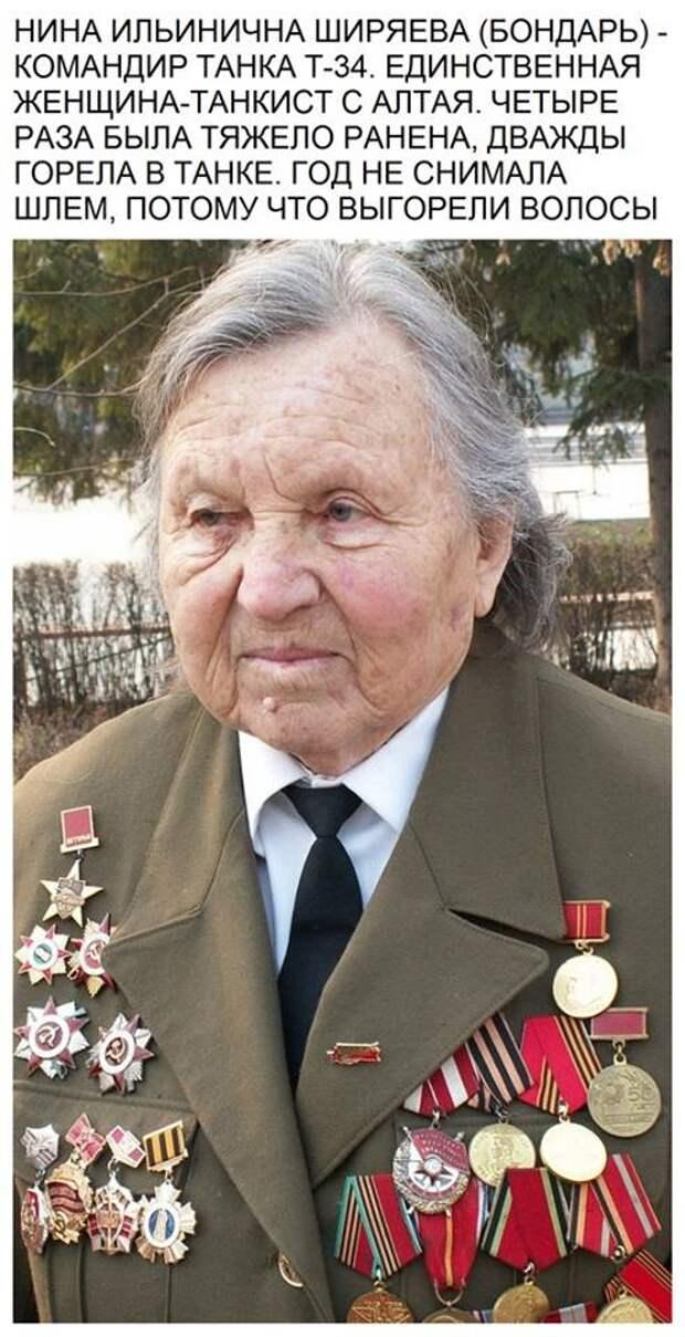 Женщины-танкисты Великой Отечественной войны. Нина Бондарь