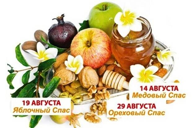 Празднование Спасов в 2020 году: когда отмечают Медовый, Яблочный и Ореховый Спас