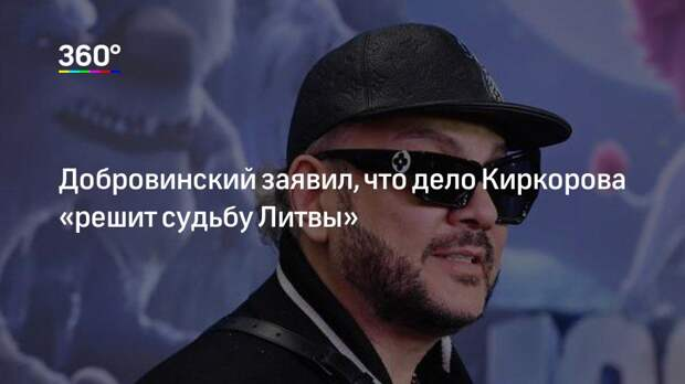 Добровинский заявил, что дело Киркорова «решит судьбу Литвы»