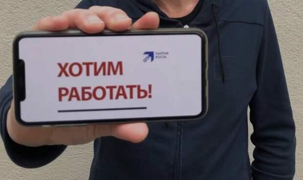 Российские предприниматели проведут онлайн-митинг «Хотим работать!»