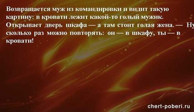 Самые смешные анекдоты ежедневная подборка chert-poberi-anekdoty-chert-poberi-anekdoty-23180329102020-9 картинка chert-poberi-anekdoty-23180329102020-9