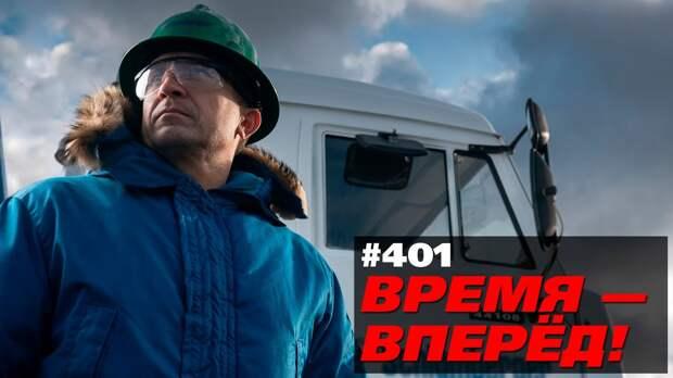 На что Россия тратит нефтедоллары. Утверждены проекты. «Время – вперёд!» №401