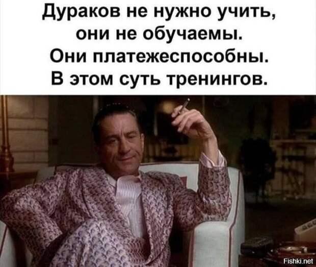 На изображении может находиться: 1 человек, текст «дураков не нужно учить, они не обучаемы. они платежеспособны. в этом суть тренингов. Fishki.net»