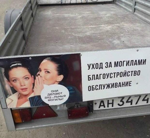 16 «шедевров» рекламы от доморощенных маркетологов – куда там BBC и CNN