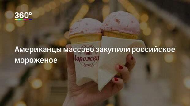 Американцы массово закупили российское мороженое