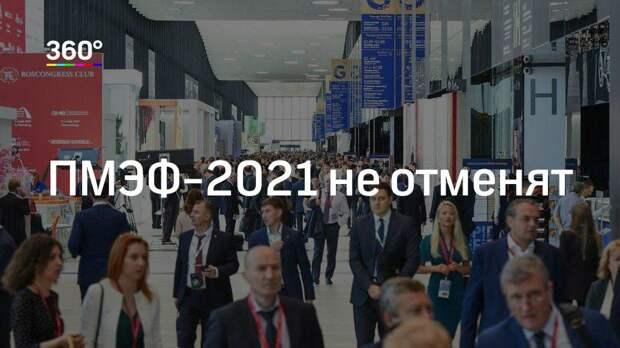 ПМЭФ-2021 не отменят