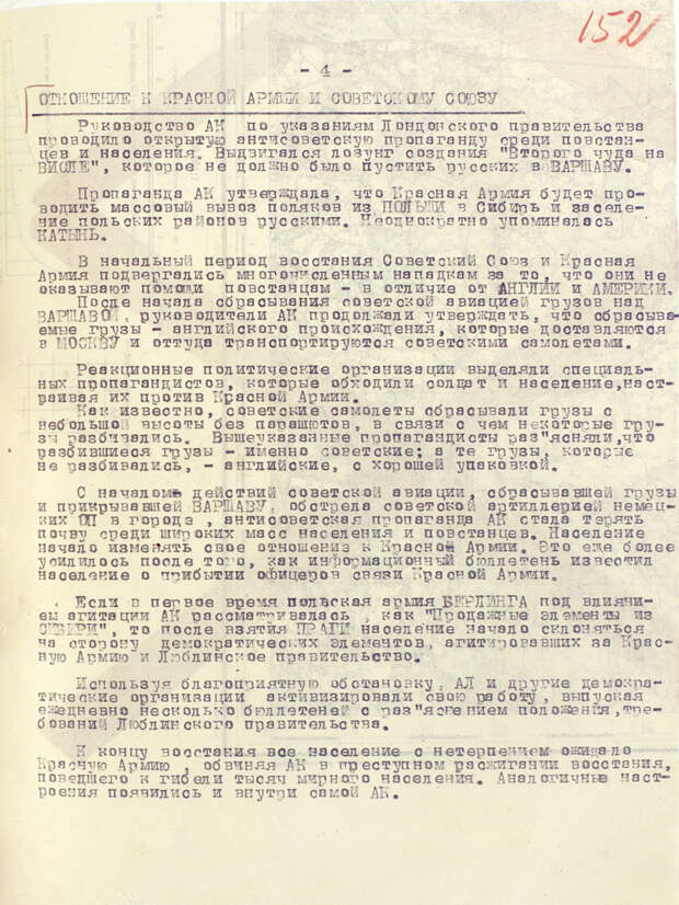 Рассекреченные документы об освобождении Варшавы взорвали мозг правительству Польши