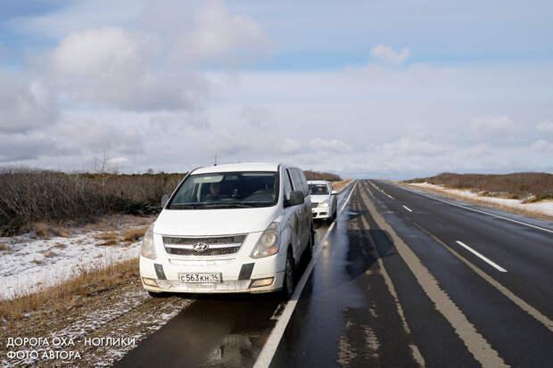 Дорога Оха - Ноглики. Фото автора