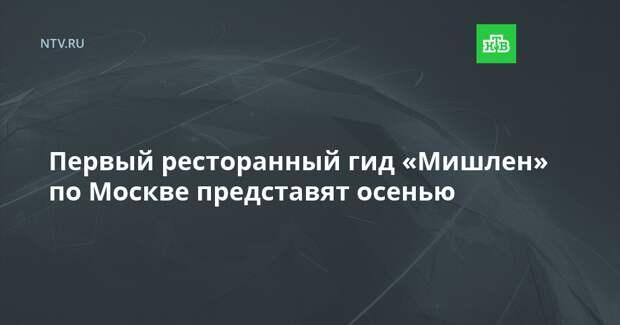 Первый ресторанный гид «Мишлен» по Москве представят осенью