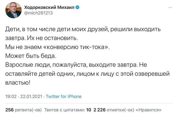 Московский крысолов или Ельцин 2.0. Антироссийский проект «Навальный» как средство консервации неолиберального курса