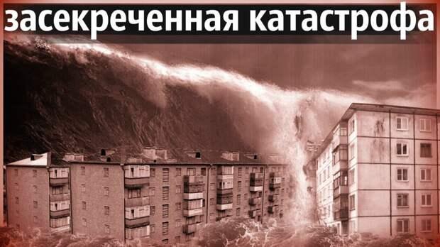 Как смыло целый Советский город
