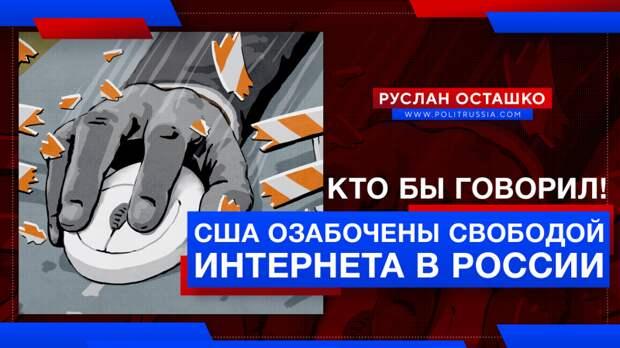 Американские пропагандисты озабочены свободой интернета в России