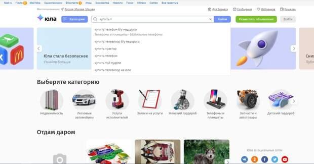 «Юла» стала самым популярным сервисом у пользователей до 18 лет