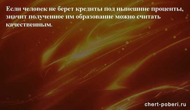 Самые смешные анекдоты ежедневная подборка chert-poberi-anekdoty-chert-poberi-anekdoty-15540603092020-6 картинка chert-poberi-anekdoty-15540603092020-6