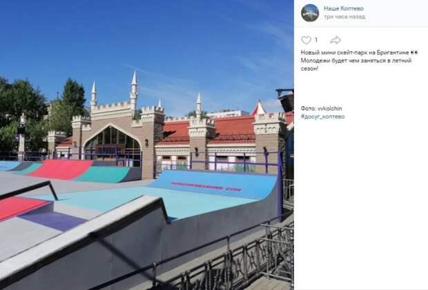 Фото дня: скейт-парк «Бригантины» готовят к открытию