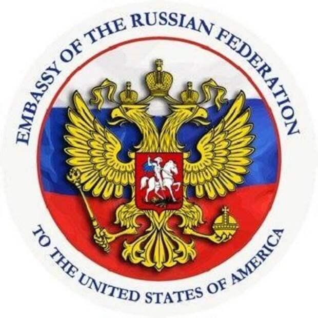 Посольство России в США призвало не «раздувать» антироссийские настроения в обществе
