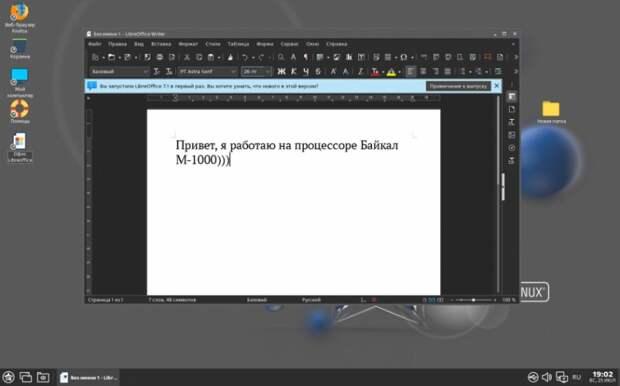 Домашний компьютер на российском процессоре «Байкал-М» своими руками