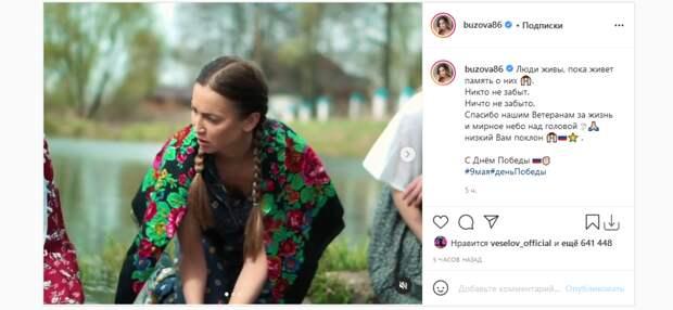 Ольгу Бузову высмеяли из-за роли жены фронтовика в видео ко Дню Победы