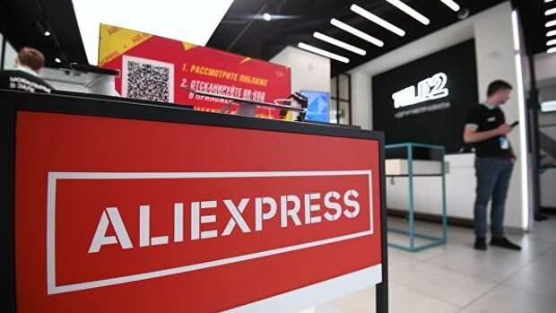 Эксперт рассказал, от каких покупок на AliExpress лучше воздержаться