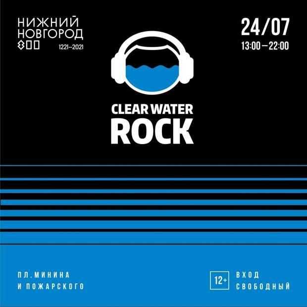 В Нижнем Новгороде пройдет «Рок Чистой Воды-2021»