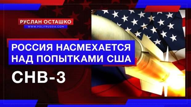 Россия насмехается над американскими попытками обмануть нас на договоре СНВ-3