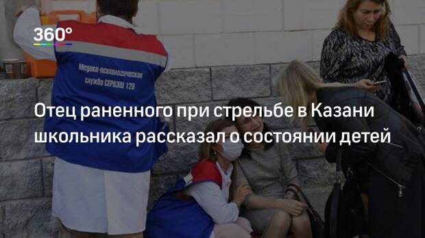 Отец раненного при стрельбе в Казани школьника рассказал о состоянии детей
