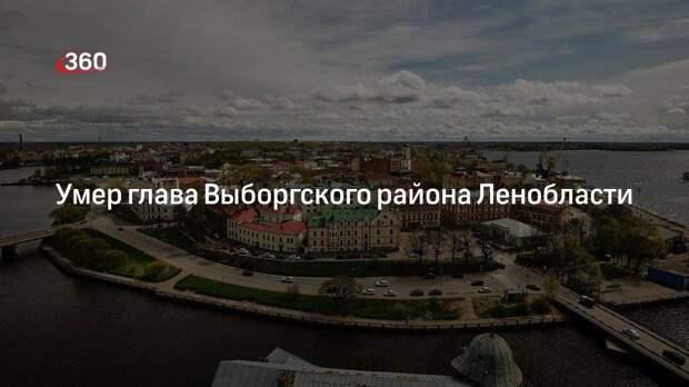Умер глава Выборгского района Ленобласти