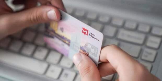 Более 50 интернет-магазинов дадут москвичам скидки, став частью программы лояльности
