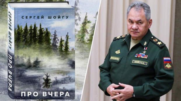 Мемуары Сергея Шойгу включили в расширенный список литературной премии